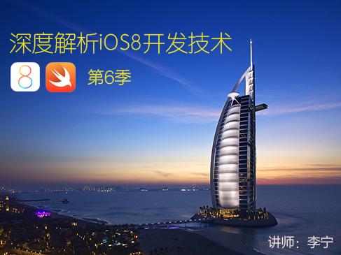 【李宁】iOS8开发视频课程(Swift 版)【第6季】SearchBar对话框