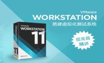 VMware Workstation搭建虚拟化测试系统-提高篇精讲视频课程