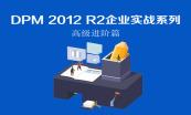 System Center 2012 R2限时特惠