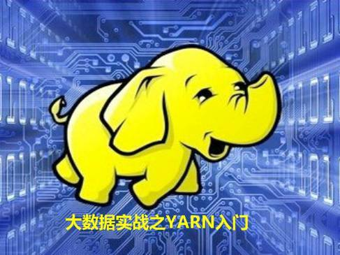 大数据实战之YARN入门视频课程