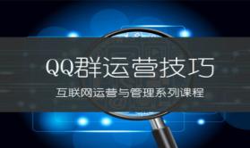 互联网运营之QQ群运营技巧实战视频课程