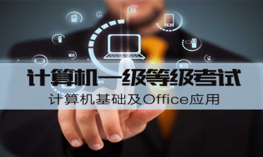 计算机一级等级考试—计算机基础及Office应用视频课程