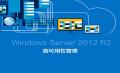 Windows Server 高可用性管理专题