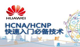华为HCNA/HCNP初学者快速入门必备基础技术视频课程(肖哥)
