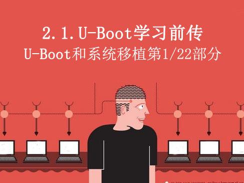 2.1.U-Boot学习前传-U-Boot和系统移植第1部分