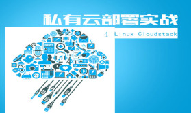 《私有云部署实战4Linux Cloudstack 4.3》视频课程