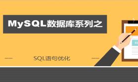 **老男孩MySQL数据库第五部-SQL语句优化实战