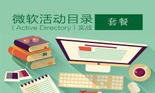 微软活动目录(Active Directory)实战视频课程专题