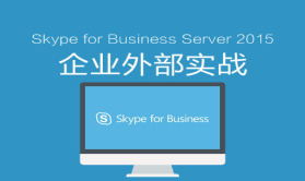 《Skype for Business Server 2015-企业外部-部署》视频课程