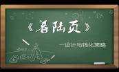 学通网络营销师-搜索引擎营销(SEM)精品课