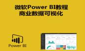 从Excel到Power BI数据分析可视化实战视频课程套餐