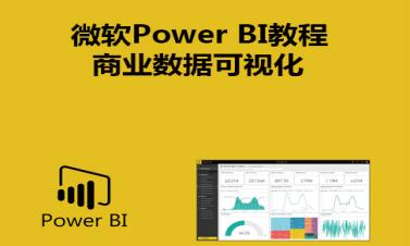 微软Power BI教程_商业数据可视化视频课程