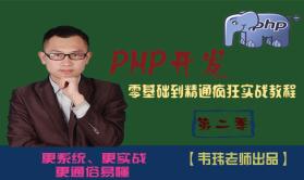 PHP开发-零基础与提升疯狂实战教程(第二季)【韦玮老师】(无答疑)