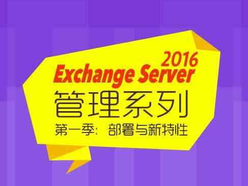 Exchange Server 2016管理系列【第一季】:部署与新特性视频课程