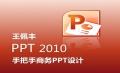 【王佩丰】白领进阶:Excel视频教程+PPT视频课程