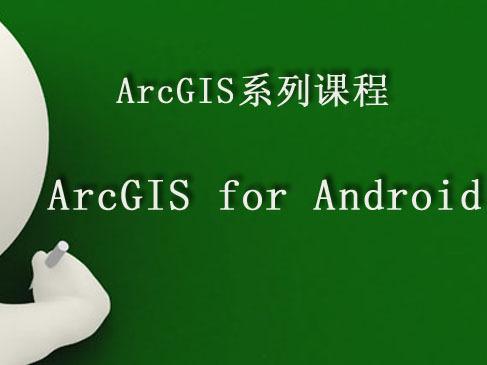 ArcGIS API for Android 二次开发实战视频课程