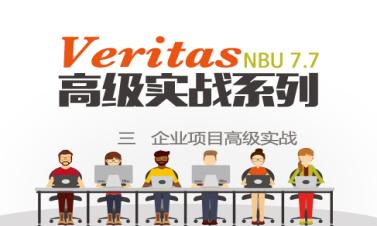 Veritas NBU 7.7高级实战系列视频课程三 -企业项目实战培训