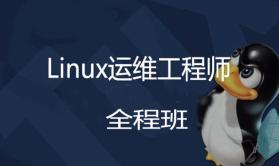 老男孩高级架构师-Linux自动化运维实践视频课程