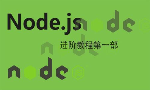 Node.js进阶教程第一步(基础篇)