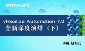 【赵海兵】vRealize Automation 7.0全新深度演绎-云平台IT服务自动化(下)