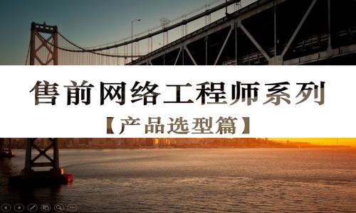 售前网络工程师系列视频课程【产品选型篇】(路由+交换+安全)
