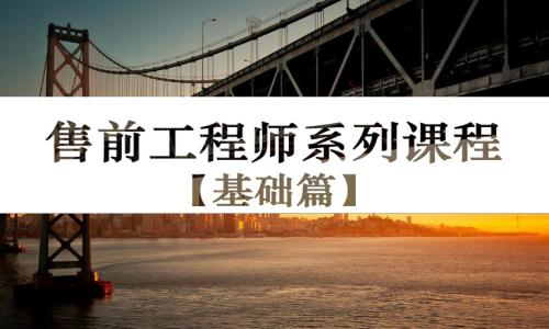 售前工程师系列视频课程【基础篇】(职业素养+经验谈+技能要求)