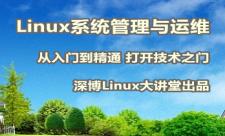 Linux系统管理与运维视频课程专题(全系列)