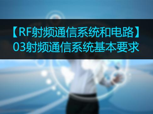 【RF射频通信系统】03 射频通信系统基础视频课程