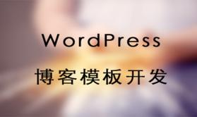 WordPress博客模板开发视频教程