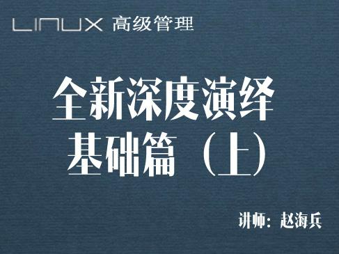 【赵海兵】Linux 企业高级管理(基本配置+网络管理)视频课程-基础篇(上)