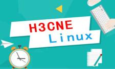 华三H3CNE和Linux操作系统技术精讲视频专题(肖哥)
