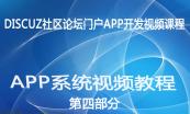 WP+DZ+Dede+ECShop APP开发视频课程系列套餐