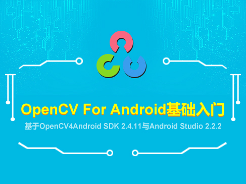 OpenCV For Android基础入门实战视频课程