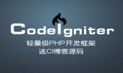 PHP开发框架Yii2+CodeIgniter(CI)优惠系列套餐