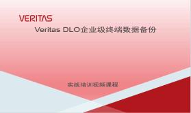 Veritas DLO企业级终端数据备份实战培训视频课程