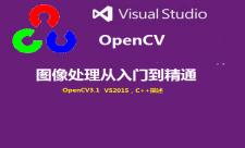 OpenCV图像处理从入门到精通系列专题