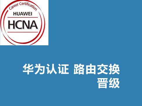 华为认证HCNA视频课程(路由交换晋级部分)