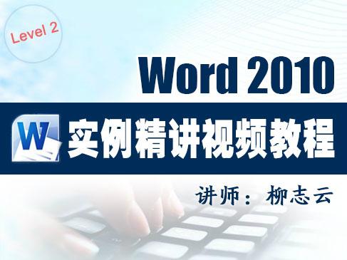 【柳志云】Word 实例精讲视频教程 ( Level 2 )