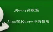 零基础学习jQuery视频课程系列套餐