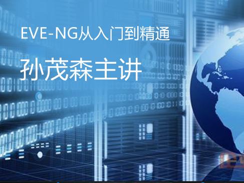 【孙茂森】EVE-NG从入门到精通实战视频课程