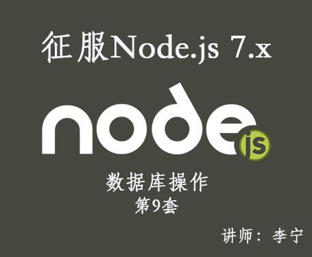 【李宁】征服Node.js 7.x视频课程(9):数据库操作