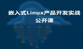 嵌入式Linux产品开发实战系列公开课视频课程