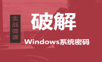 实战微课-5分钟带你学习破解Windows系统密码