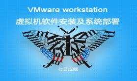 VMware虚拟机软件安装及系统部署(七日成蝶)