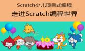 Scratch少儿项目式编程系列视频课程套餐