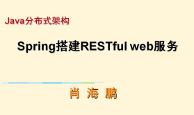 Spring搭建RESTful web Service