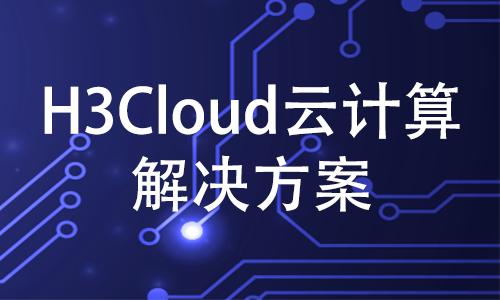【全国首发】H3Cloud云计算解决方案系列视频课程