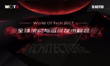 2017WOTA全球架构与运维技术峰会