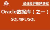 赵强-Oracle数据库11g(第一季):开发与高级管理视频课程专题