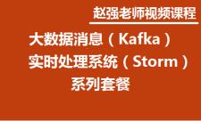 赵强-大数据消息(Kafka)与实时处理(Storm)系统系列套餐